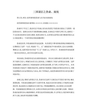 三国谋臣之鲁肃庞统.doc