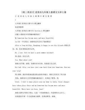 [初三英语]仁爱英语九年级上册课文互译上部.doc