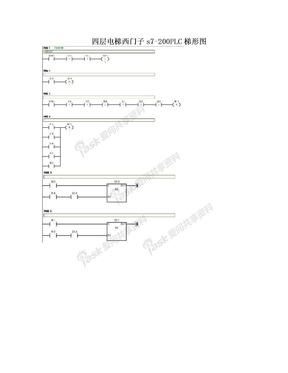 四层电梯西门子s7-200PLC梯形图.doc