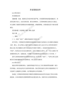 养老保险改革.doc