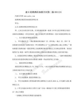 速8连锁酒店加盟合同第二版091124.doc