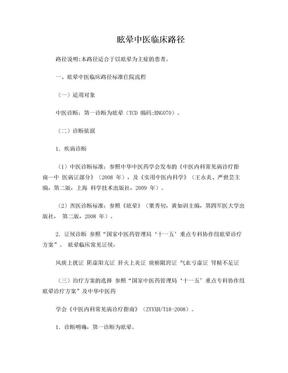 眩晕中医临床路径.doc