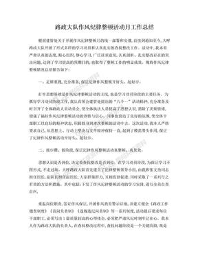 路政大队作风纪律整顿总结.doc