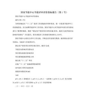 国家节能中心节能评审评价指标通告(第1号).doc