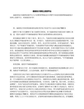 福建统计局网上直报平台.docx