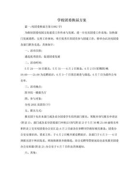 学校团委换届方案.doc
