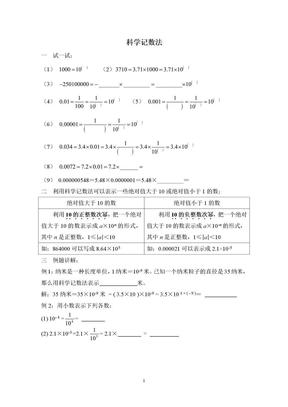 科学记数法练习题.doc