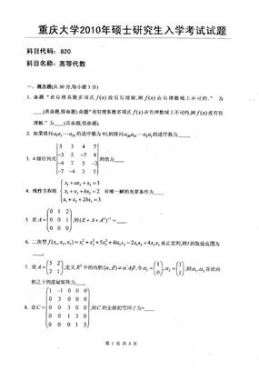 重庆大学2010年高等代数考研试题.pdf