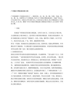 广西地区少数民族风情习俗.doc