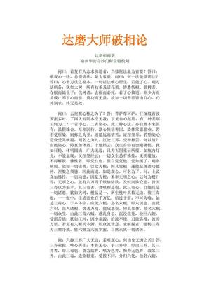 达摩大师破相论.pdf