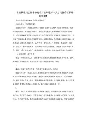 北京铁路局客服中心两个月挂职锻炼个人总结体会【铁路局客服】.doc