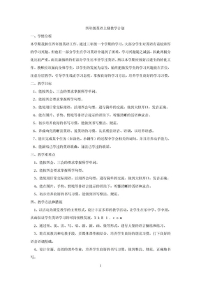 新人教版四年级上册英语教案全册.1.docx