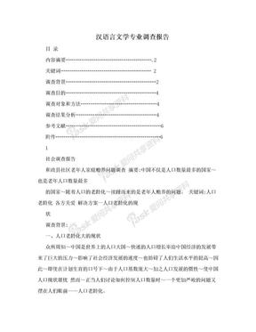 汉语言文学专业调查报告.doc