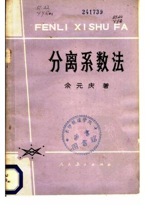 分离系数法(余元庆).pdf