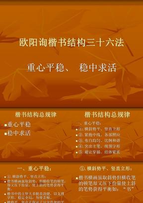 欧阳洵楷书结构.ppt
