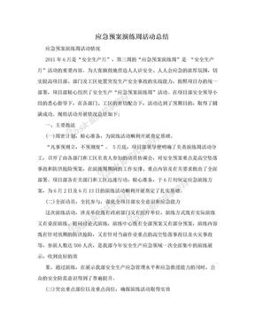 应急预案演练周活动总结.doc