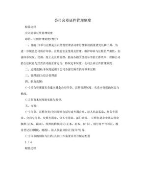 公司公章证件管理制度.doc