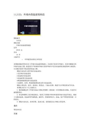 11J122 外墙内保温建筑构造.doc