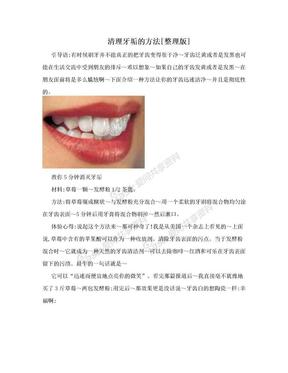 清理牙垢的方法[整理版].doc