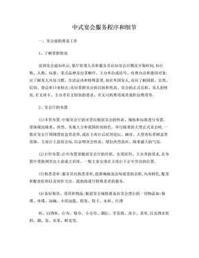 中式宴会服务接待程序和细节.doc