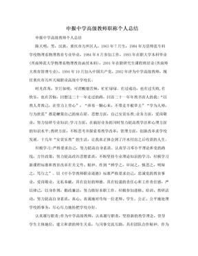 申报中学高级教师职称个人总结.doc