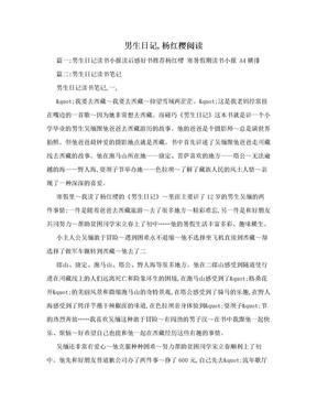 男生日记,杨红樱阅读.doc