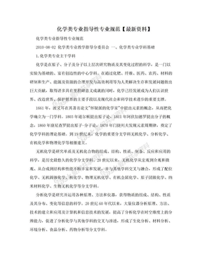 化学类专业指导性专业规范【最新资料】.doc