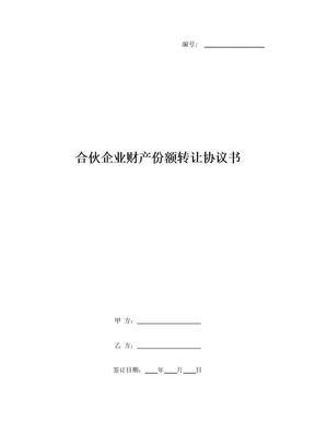 合伙企业财产份额转让协议书.doc