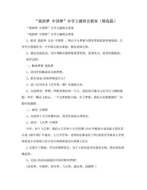 """""""我的梦 中国梦""""小学主题班会教案(精选篇).doc"""