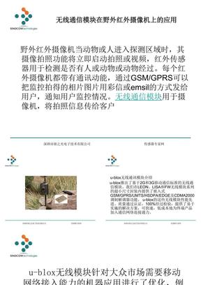 无线通信模块在野外红外摄像机上的应用.ppt