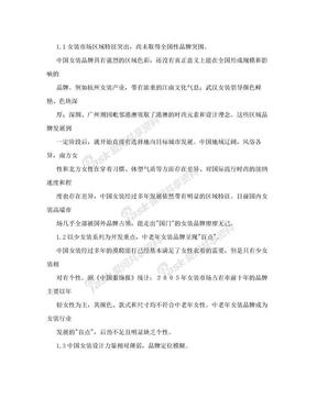 中国女装品牌行业现状及未来五年发展趋势分析.doc