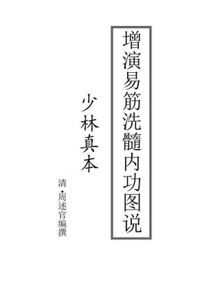 增演易筋洗髓内功图说(简体).doc
