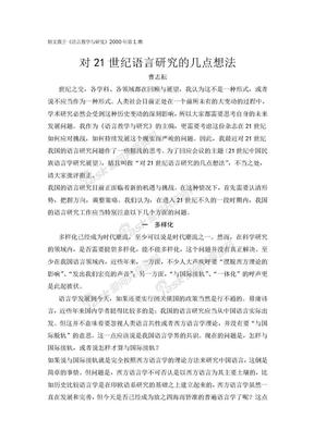 曹志耘_对21世纪语言研究的几点想法.doc