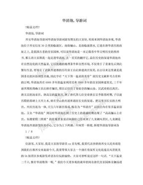 华清池,导游词.doc