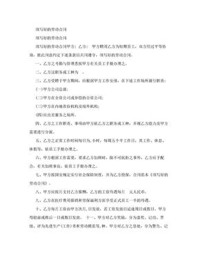 填写好的劳动合同(范本).doc
