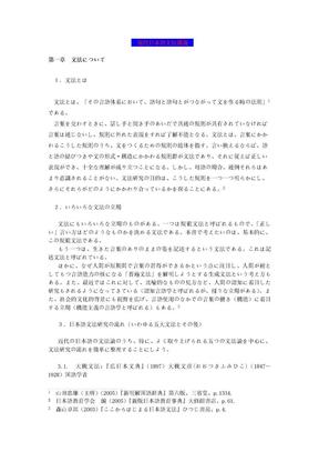 現代日本語文法講義.doc