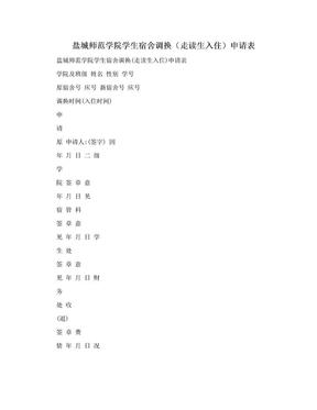盐城师范学院学生宿舍调换(走读生入住)申请表.doc