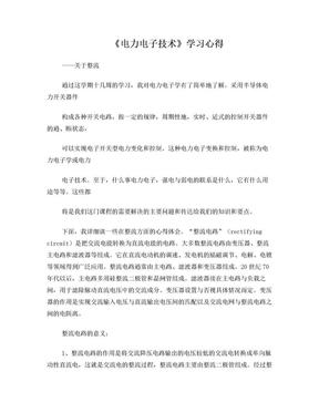 电力电子技术学习心得.doc