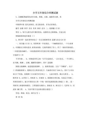 小学五年级综合科测试题.doc