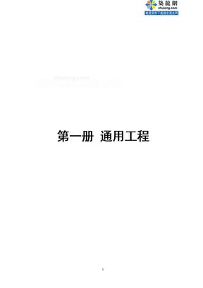 深圳市现行定额工程量计算规则及说明【2002市政工程】.doc