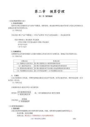 中级财务管理计算公式汇总.doc