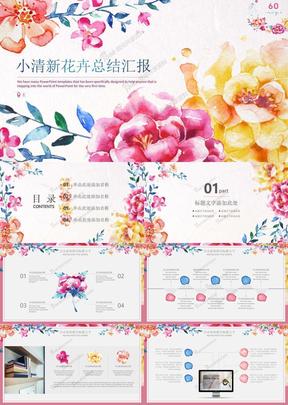 花朵小清新婚礼策划PPT模板(29)