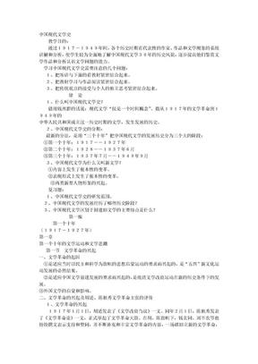 中国现代文学史框架.doc
