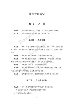 仓库管理规定仓库管理规定.doc