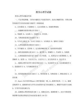 教育心理学试题.doc