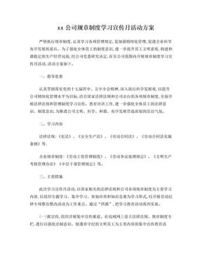 xx公司规章制度学习宣传月活动方案.doc