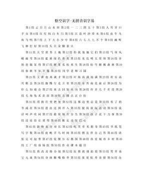 悟空识字-无拼音识字易.doc