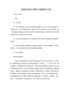 河南省水利工程施工场地扬尘污染防治工作标准.doc