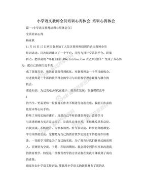 小学语文教师全员培训心得体会  培训心得体会.doc