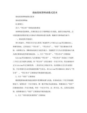 商标侵权律师函格式范本.doc